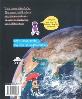 โลกและครอบครัว : ชุด สำรวจโลกและธรรมชาติ