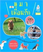 หมาเพื่อนรัก : ชุด สำรวจโลกและธรรมชาติ