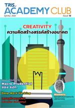 TRIS Academy Club Magazine 13ต.ค.61(ฟรี)