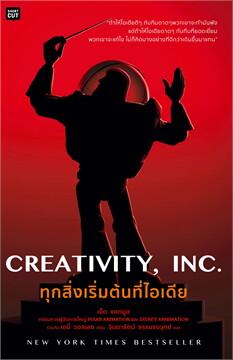 CREATIVITY,INC. ทุกสิ่งเริ่มต้นที่ไอเดีย