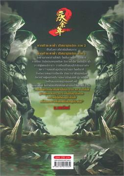 หาญท้าชะตาฟ้า ปริศนายุทธจักร ภาค 2 เล่ม 2