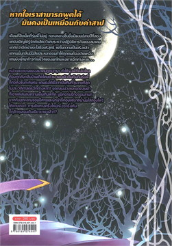 THE UNIQUE LENGEND ตำนานจอมเวทพิทักษ์โลก ภาค 2 เล่ม 1