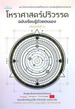 โหราศาสตร์ปริวรรต ฉบับเรียนรู้ด้วยตนเอง