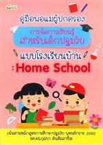 คู่มือพ่อแม่ผู้ปกครอง การจัดการเรียนรู้สำหรับเด็กปฐมวัย แบบโรงเรียน : Home School