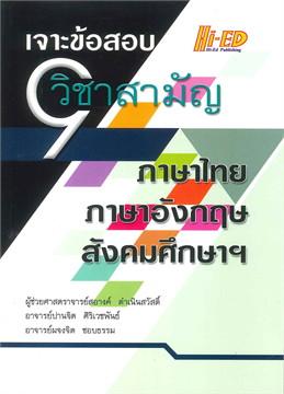 เจาะข้อสอบ 9 วิชาสามัญ (ภาษาไทย-ภาษาอังกฤษ-สังคมศึกษาฯ)