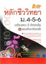 หลักชีววิทยา ม.4-5-6 เตรียมสอบ 9 วิชาสามัญ & สอบเข้ามหาวิทยาลัย