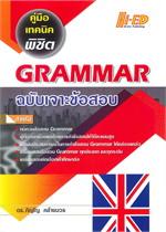 คู่มือ เทคนิคพิชิต GRAMMAR ฉบับเจาะข้อสอบ