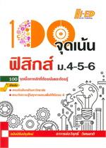 100 จุดเน้น ฟิสิกส์ ม.4-5-6 (ฉบับปรับปรุงใหม่)