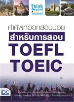 คำศัพท์ออกสอบบ่อย สำหรับการสอบ TOEFL TOEIC