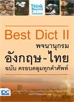BEST DICT II พจนานุกรมอังกฤษ-ไทย ฉบับ ครอบคลุมทุกคำศัพท์