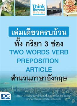 เล่มเดียวครบถ้วนทั้ง กริยา 3 ช่อง TWO WORDS VERB PREPOSITION ARTICLE สำนวนภาษาอังกฤษ