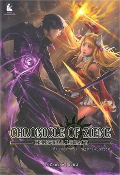 ตำนานแห่ง : มรดกแห่งสวรรค์ CHRONICLE OF ZIENE