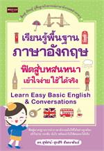 เรียนรู้พื้นฐานภาษาอังกฤษ ฟิตสู่บทสนทนาเข้าใจง่าย ใช้ได้จริง