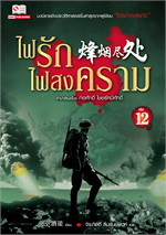 ไฟรักไฟสงคราม เล่ม 12 (จบ)