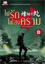 ไฟรักไฟสงคราม เล่ม 12 (13 เล่มจบ)