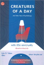 Creatures of a Day And Other Tales of Psychotherapy พลัง ชีวิต และความฝัน เรื่องเล่าจากห้องบำบัด