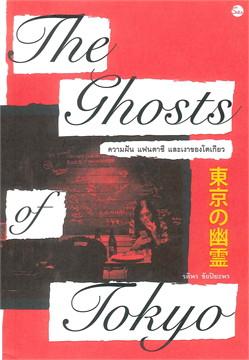 THE GHOSTS OF TOKYO: ความฝัน แฟนตาซี และเงาของโตเกียว