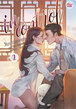 In Control ในปกครอง ภาค The Empress : แพ็คชุด เล่ม 1-2 จบ
