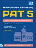 เตรียมสอบความถนัดทางวิชาชีพครู PAT 5 อัพเดทครั้งที่ 1
