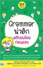 Grammar น่าฮัก เตรียมพร้อมก่อนสอบ