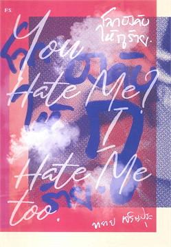 โลกบังคับให้กูร้าย : You Hate Me? I Hate Me too.