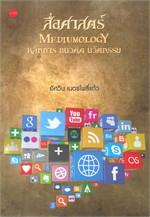 สื่อศาสตร์ (Mediumology) หลักการ แนวคิด นวัตกรรม