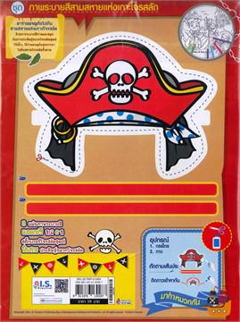 Colour Me Pirate Island (สามสหายแห่งเกาะโจรสลัด)