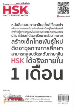 เผยเทคนิคพิเศษ ปั้นเพชร HSK LEVEL 1