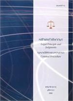 หลักและคำพิพากษา : กฎหมายวิธีพิจารณาความอาญา