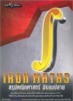 IRON MATHS สรุปคณิตศาสตร์ มัธยมปลาย