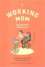 Working Mom เลี้ยงลูกไม่หวั่นแม้วันงานมาก