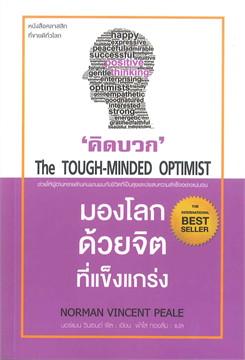 THE TOUGH-MINDED OPTIMIST คิดบวก:มองโลกด้วยจิตที่แข็งแกร่ง