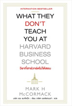 WHAT THEY DON'T YOU AT HARVARD BUSINESS SCHOOL วิชาที่ฮาร์วาร์ดไม่ได้สอน