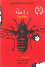 The Gadfly อ้ายเหลือบ