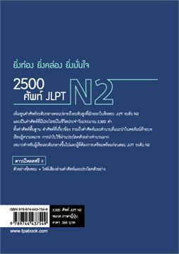 2,500 ศัพท์ JLPT N2