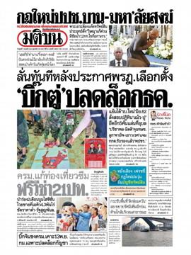 หนังสือพิมพ์มติชน วันพุธที่ 7 พฤศจิกายน พ.ศ. 2561