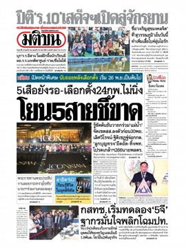 หนังสือพิมพ์มติชน วันศุกร์ที่ 23 พฤศจิกายน พ.ศ. 2561