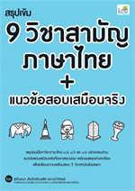 สรุปเข้ม 9 วิชาสามัญ ภาษาไทย+แนวข้อสอบ