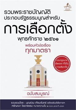 รวมพ.ร.บ.การเลือกตั้ง พุทธศักราช 2561
