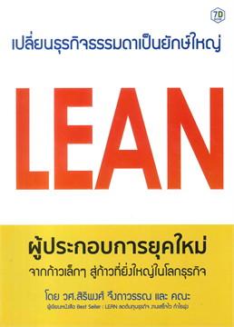 Lean ผู้ประกอบการยุคใหม่ จากก้าวเล็ก ๆ สู่ก้าวที่ยิ่งใหญ่ในโลกธุรกิจ
