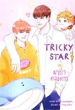 Tricky Star มายาดวงดาว