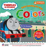 THOMAS & FRIENDS : Early Learning for Kids Colors