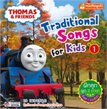 THOMAS & FRIENDS : Traditional Songs for Kids Volume 1