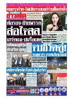 หนังสือพิมพ์ข่าวสด วันอังคารที่ 20 พฤศจิกายน พ.ศ. 2561