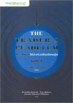 The Trader's Pendulum 10 อุปนิสัยให้สำเร็จเป็นเซียนหุ้น เล่ม 1