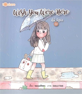 Wish You Were Here ที่นี่ (ไม่) มีเธอ