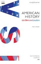 ประวัติศาสตร์อเมริกา: ความรู้ฉบับพกพา