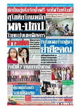 หนังสือพิมพ์ข่าวสด วันศุกร์ที่ 30 พฤศจิกายน พ.ศ. 2561