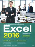 สร้างตารางงานและบริหารข้อมูลด้วย Excel 2016 ฉบับสมบูรณ์
