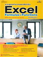 รวมสูตรคำนวณและฟังก์ชัน Excel Formulas & Functions ฉบับสมบูรณ์